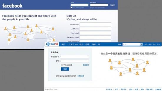 facebook xiaonei
