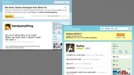 fanfou vs twitter