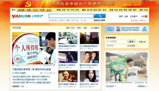 youku.JPG