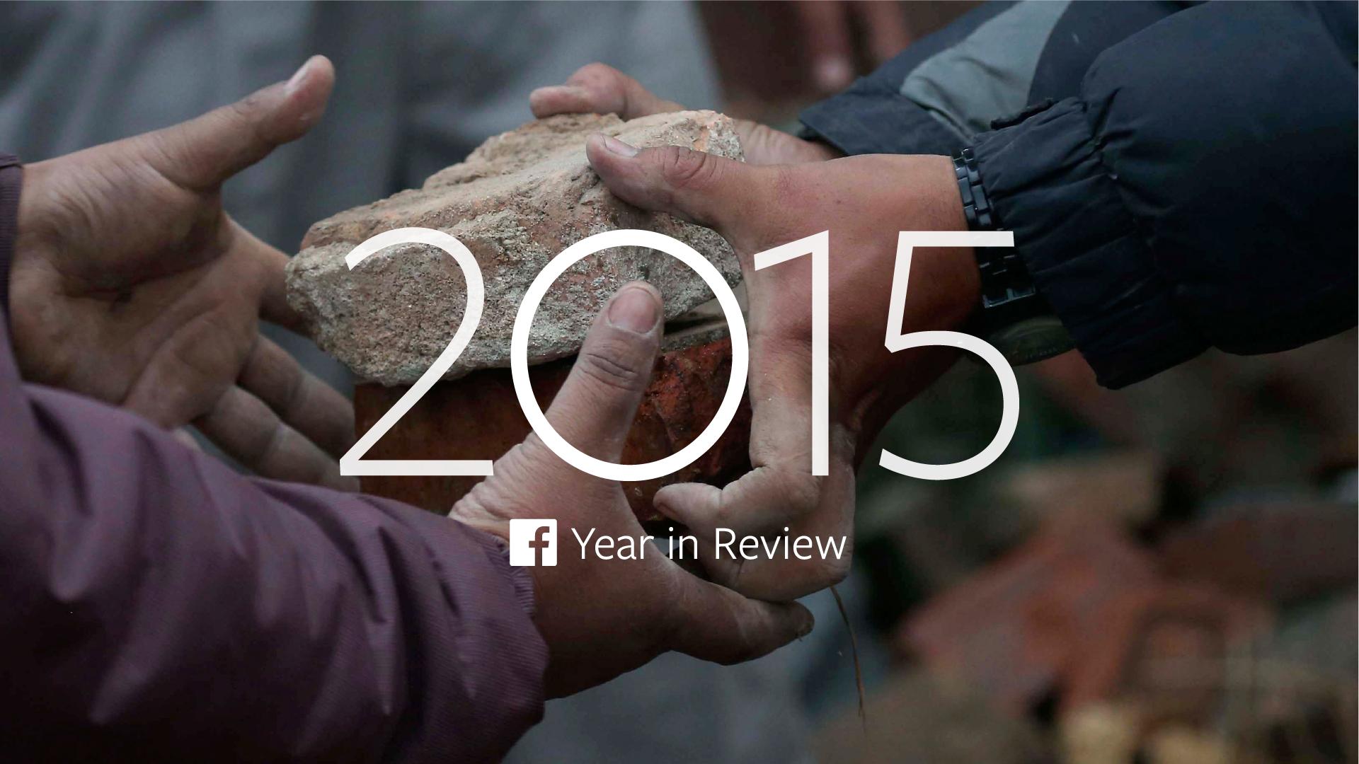 Le bilan de l'année 2015 sur Facebook en France et dans le monde