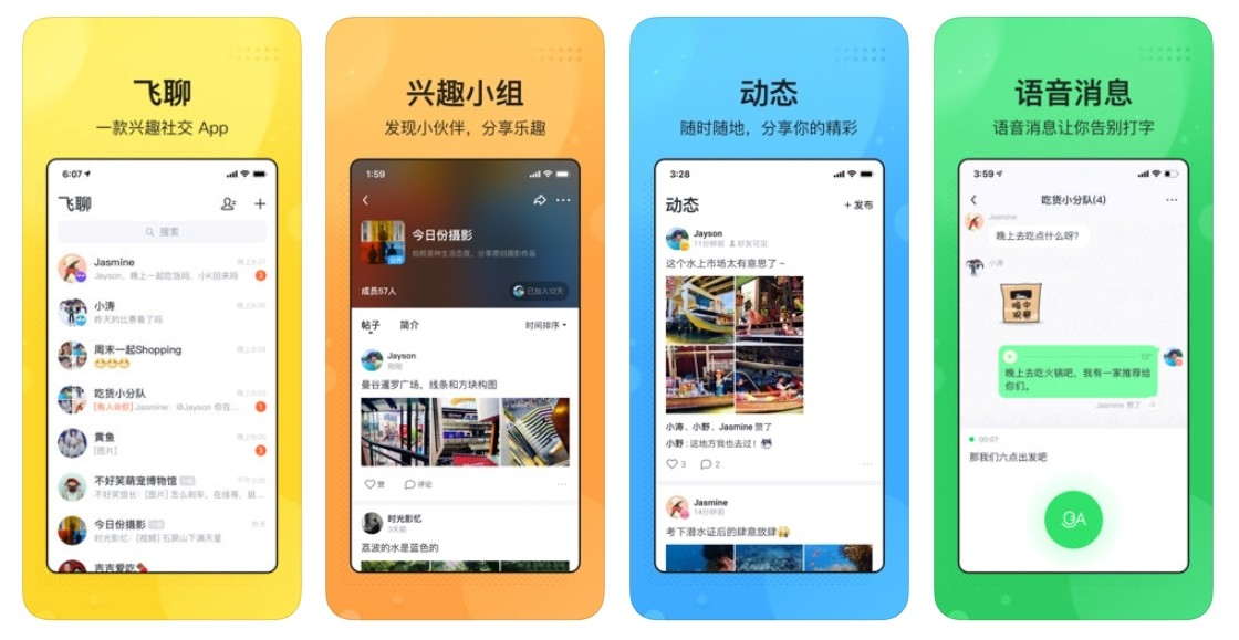Feiliao (Flipchat) : ByteDance, l'éditeur de TikTok, lance une application de messagerie